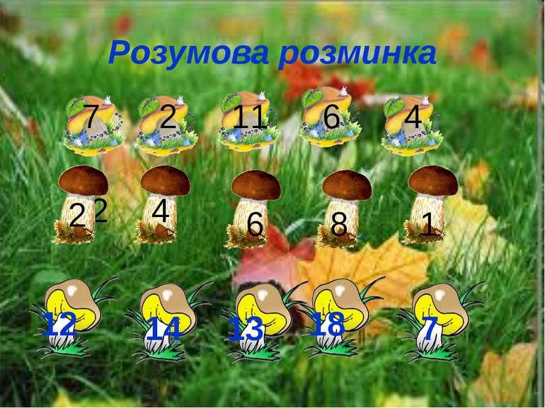Розумова розминка 7 11 6 2 7 2 11 6 4 2 4 6 8 1 12 14 13 18 7