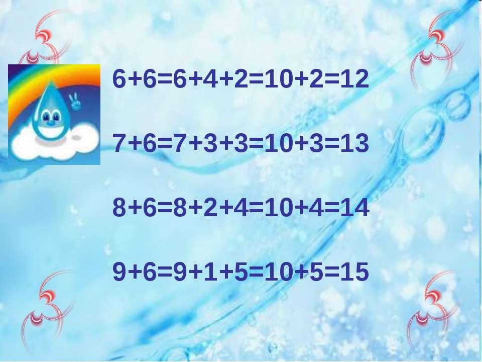 6+6=6+4+2=10+2=12 7+6=7+3+3=10+3=13 8+6=8+2+4=10+4=14 9+6=9+1+5=10+5=15