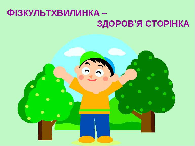 ФІЗКУЛЬТХВИЛИНКА – ЗДОРОВ'Я СТОРІНКА