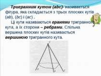 Тригранним кутом (abc)- називається фігура, яка складається з трьох плоских к...