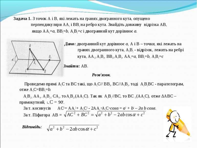 Задача 1. З точок А і В, які лежать на гранях двогранного кута, опущено перпе...