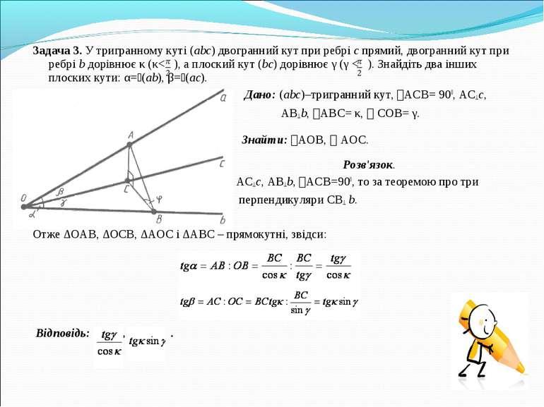 Задача 3. У тригранному куті (abc) двогранний кут при ребрі с прямий, двогран...