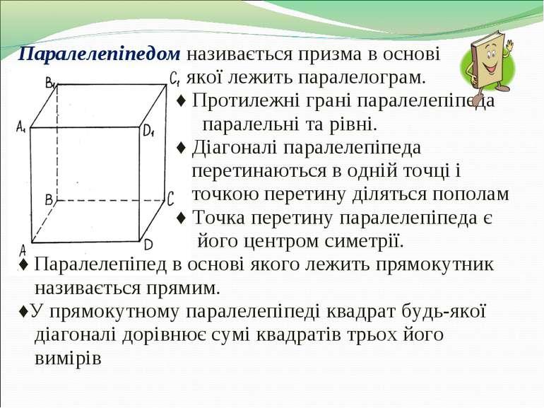 Паралелепіпедом називається призма в основі якої лежить паралелограм. ♦ Проти...