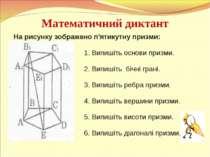 Математичний диктант На рисунку зображено п'ятикутну призми: 1. Випишіть осно...