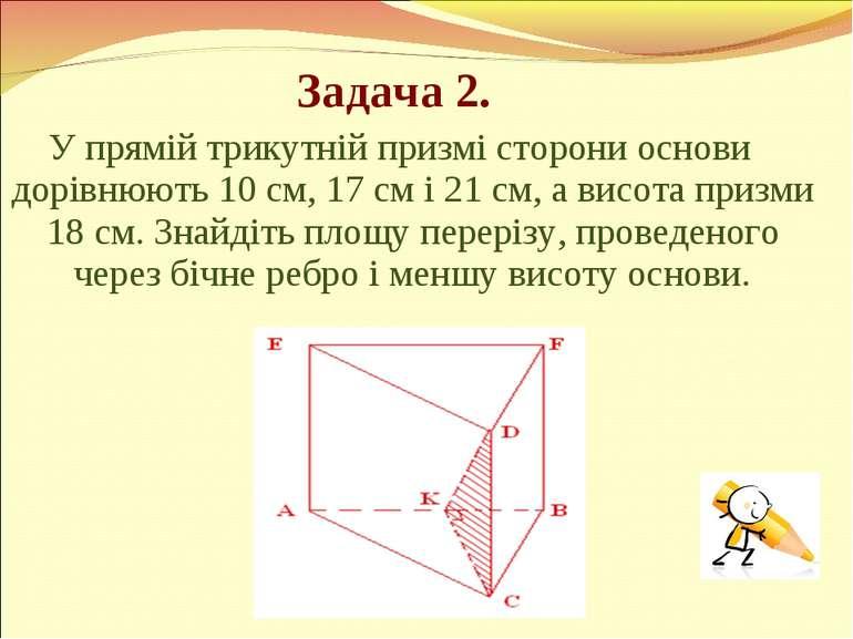Задача 2. У прямій трикутній призмі сторони основи дорівнюють 10 см, 17 см і ...
