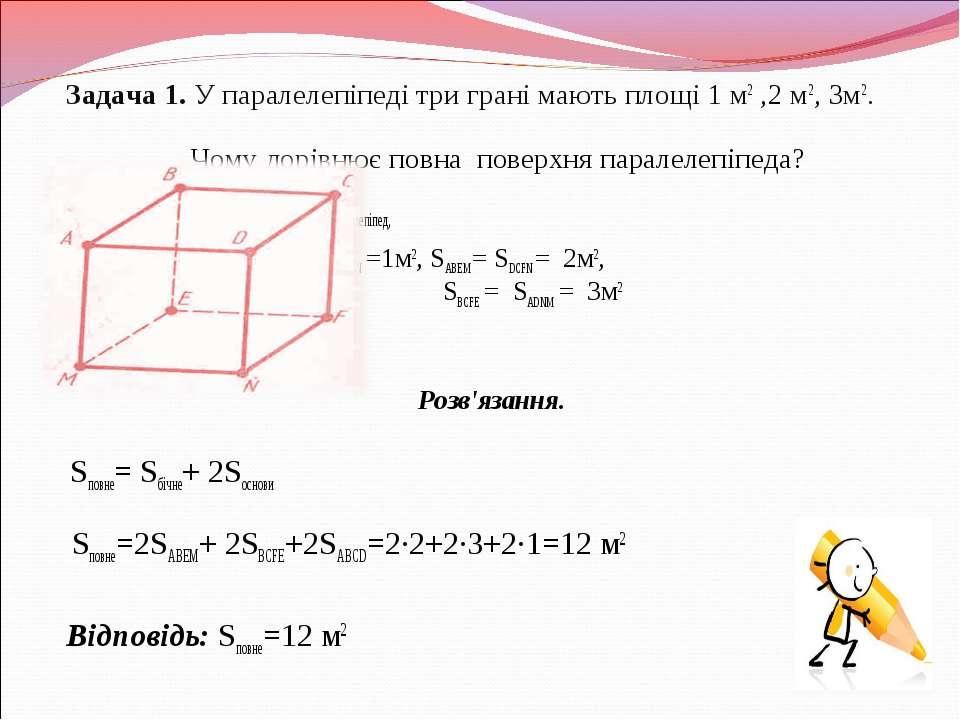 Задача 1. У паралелепіпеді три грані мають площі 1 м2 ,2 м2, 3м2. Чому дорівн...