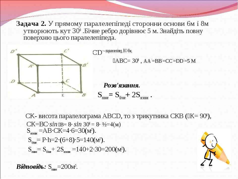 Задача 2. У прямому паралелепіпеді сторонни основи 6м і 8м утворюють кут 300 ...