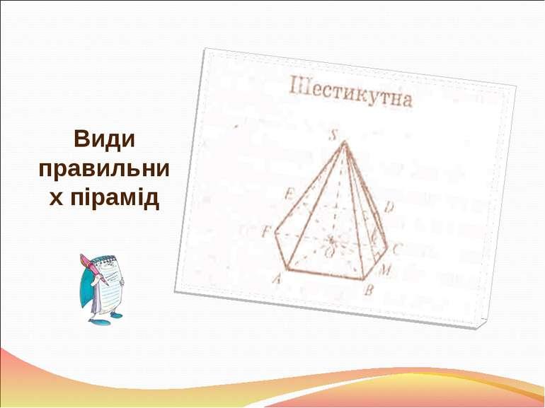 Види правильних пірамід
