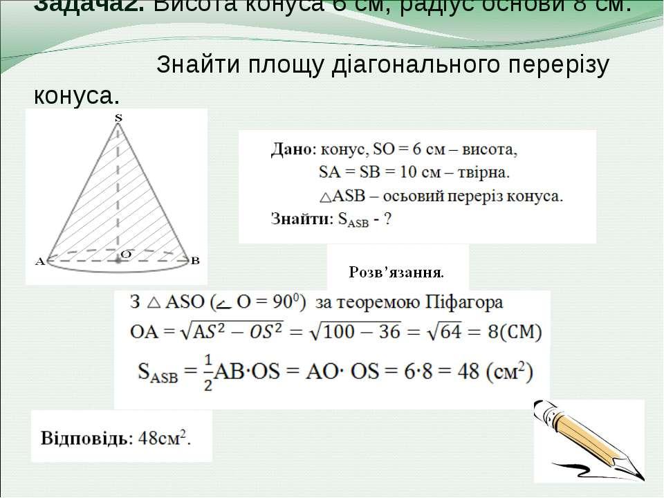 Задача2. Висота конуса 6 см, радіус основи 8 см. Знайти площу діагонального п...