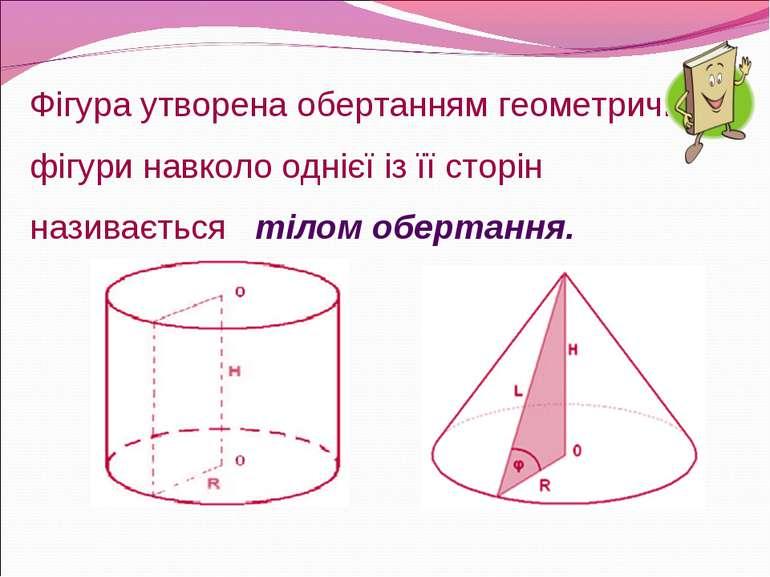 Фігура утворена обертанням геометричної фігури навколо однієї із її сторін на...
