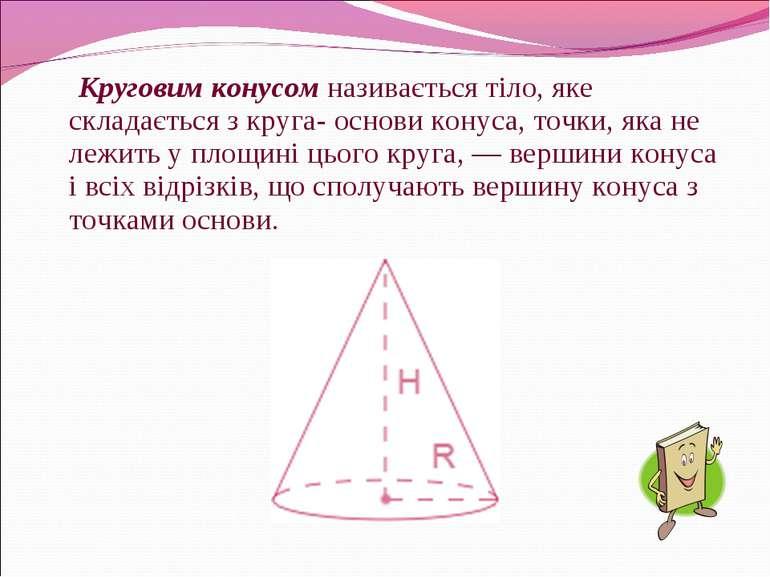 Круговим конусом називається тіло, яке складається з круга- основи конуса, то...