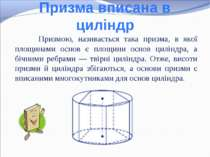 Призма вписана в циліндр Призмою, називається така призма, в якої площинами о...