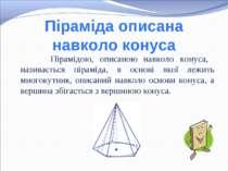 Піраміда описана навколо конуса Пірамідою, описаною навколо конуса, називаєть...