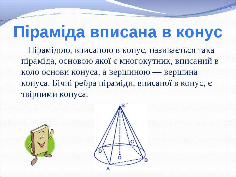 Піраміда вписана в конус Пірамідою, вписаною в конус, називається така пірамі...