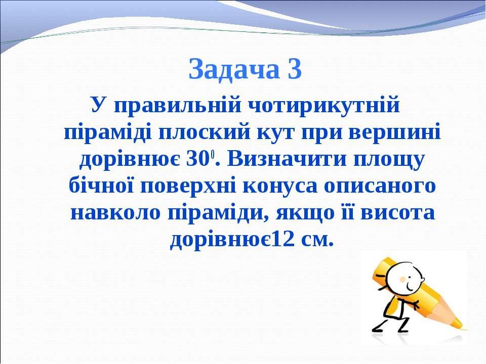Задача 3 У правильній чотирикутній піраміді плоский кут при вершині дорівнює ...