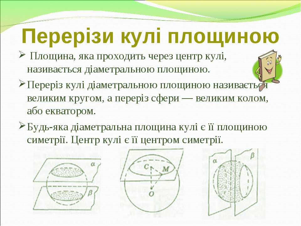 Перерізи кулі площиною Площина, яка проходить через центр кулі, називається д...
