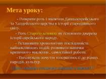 - Розкрити роль і значення Давньоєврейського та Халдейського царства в історі...