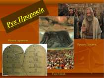 Рух Пророків Пророк Соломон. Гора Синай. Камяні скрижали.