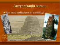 Актуалізація знань: Яка вежа зображена на малюнку? Чим відома ця споруда? Які...