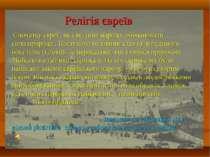 Релігія євреїв Релігія євреїв Спочатку євреї , як і всі інші народи, обожнюва...