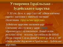 Утворення Ізраїльсько - Іудейського царства У ХІ ст. до н. е. цар Саул об` єд...