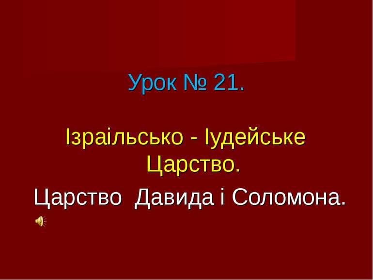 Урок № 21. Ізраільсько - Іудейське Царство. Царство Давида і Соломона.
