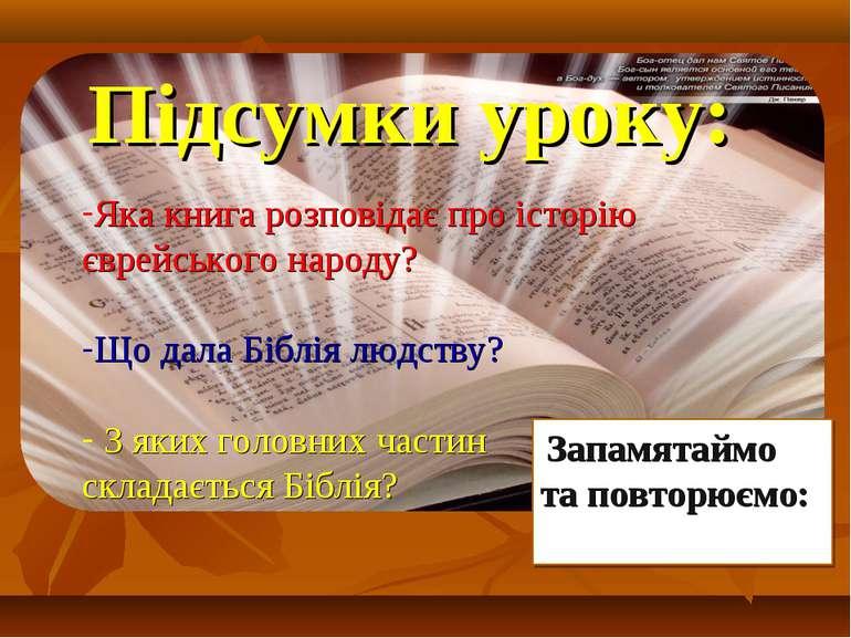 Яка книга розповідає про історію єврейського народу? Що дала Біблія людству? ...