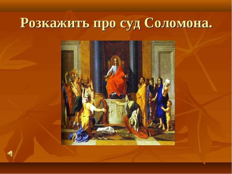 Розкажить про суд Соломона.