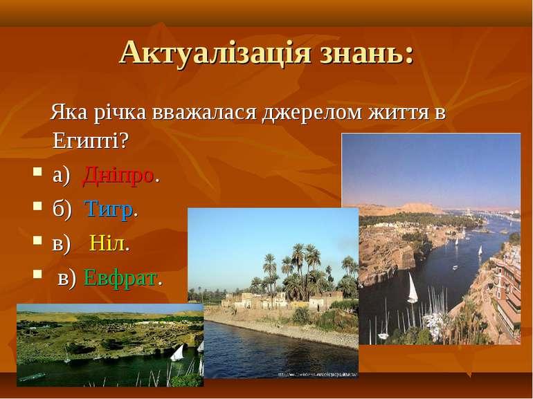 Актуалізація знань: Яка річка вважалася джерелом життя в Египті? а) Дніпро. б...