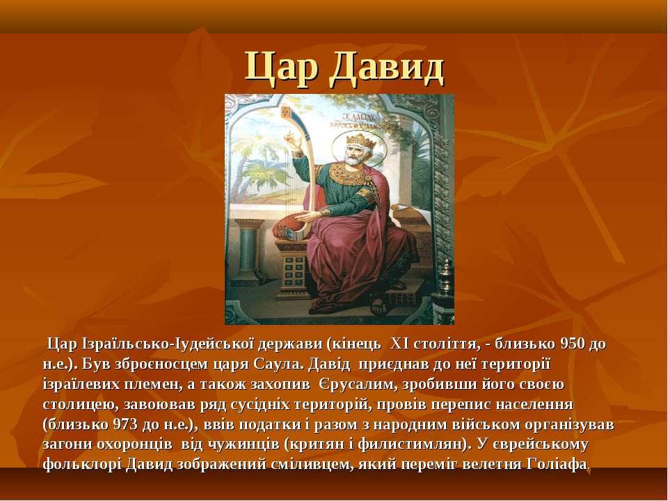 Цар Давид Цар Iзраїльсько-Іудейської держави (кінець ХІ століття, - близько 9...