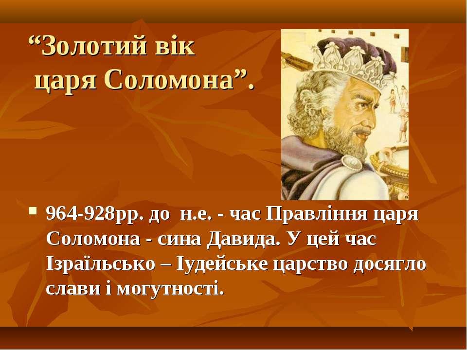 """""""Золотий вік царя Соломона"""". 964-928рр. до н.е. - час Правління царя Соломона..."""