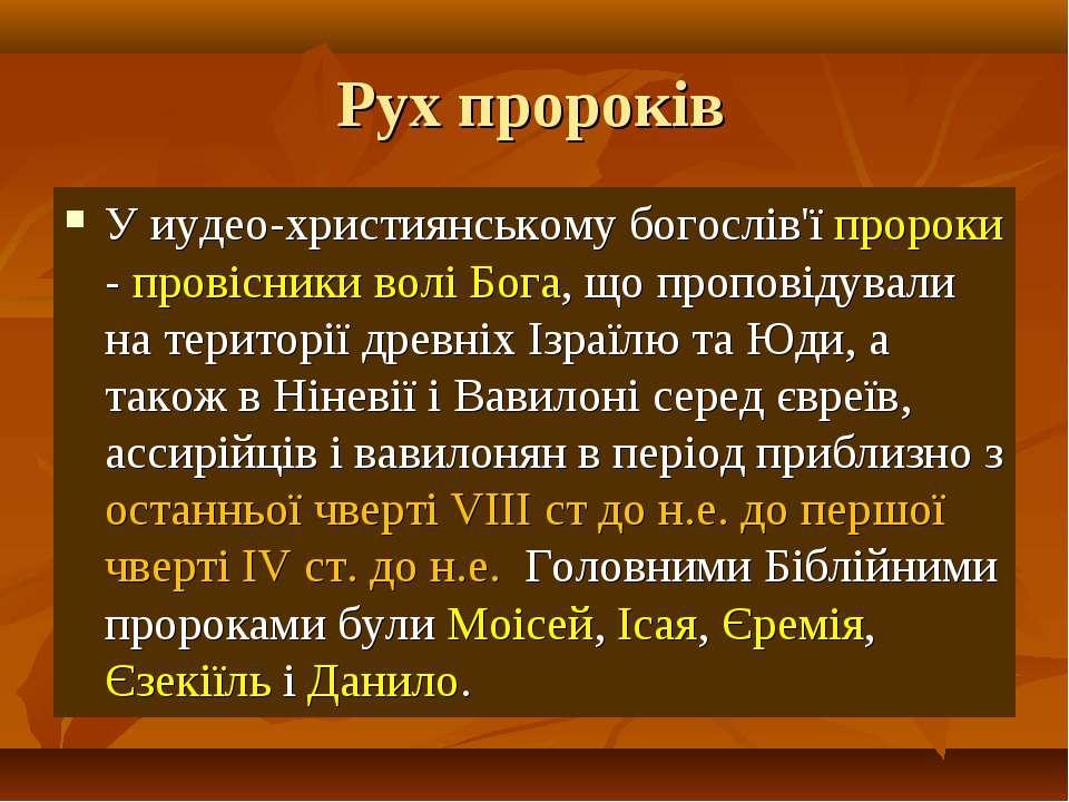 Рух пророків У иудео-християнському богослів'ї пророки - провісники волі Бога...