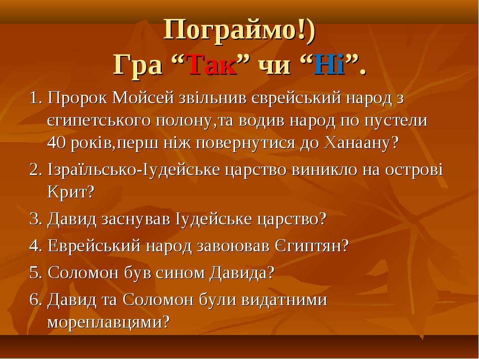 """Пограймо!) Гра """"Так"""" чи """"Ні"""". 1. Пророк Мойсей звільнив єврейський народ з єг..."""