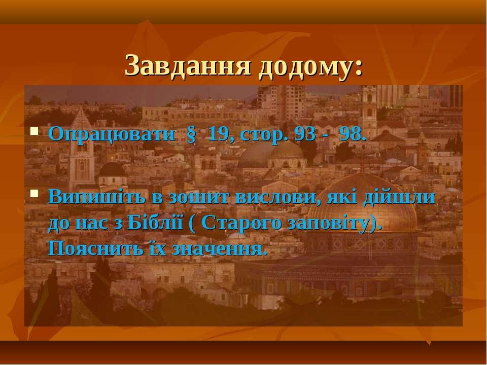 Завдання додому: Опрацювати § 19, стор. 93 - 98. Випишіть в зошит вислови, як...