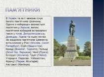 В Україні та за її межами існує багато пам'ятників Шевченку. Одним з найкращи...