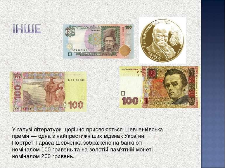У галузі літератури щорічно присвоюється Шевченківська премія — одна з найпре...