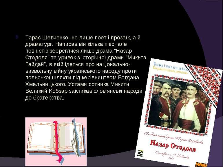 Тарас Шевченко- не лише поет і прозаїк, а й драматург. Написав він кілька п'є...