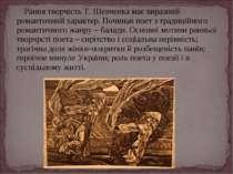 Рання творчість Т. Шевченка має виразний романтичний характер. Починав поет з...