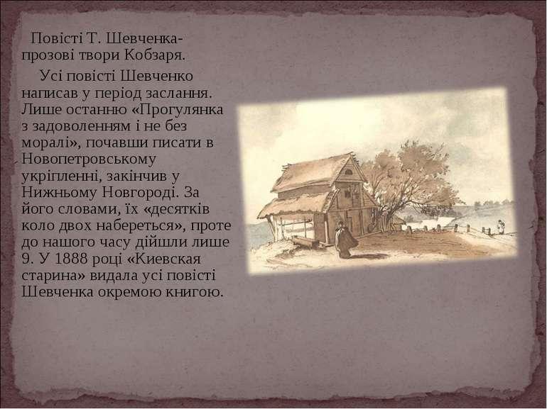 Повісті Т. Шевченка- прозові твори Кобзаря. Усі повісті Шевченко написав у пе...