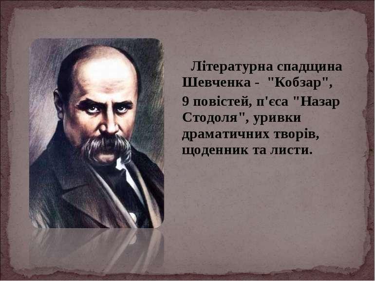 """Літературна спадщина Шевченка - """"Кобзар"""", 9 повістей, п'єса """"Назар Стодоля"""", ..."""