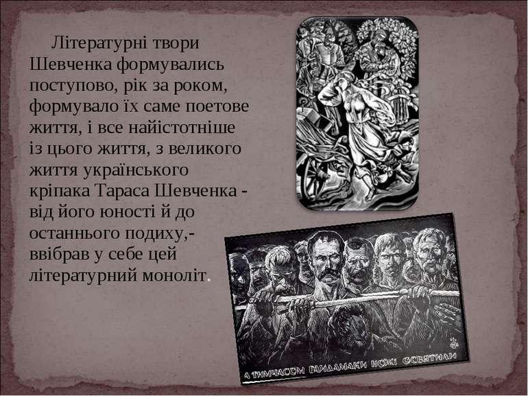 Літературні твори Шевченка формувались поступово, рік за роком, формувало їх ...