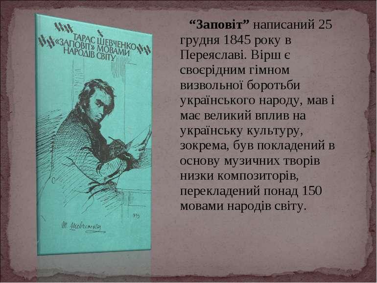 """""""Заповіт"""" написаний 25 грудня 1845 року в Переяславі. Вірш є своєрідним гімно..."""