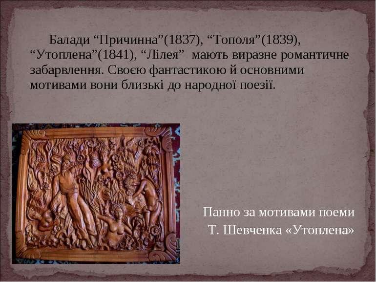 """Балади """"Причинна""""(1837), """"Тополя""""(1839), """"Утоплена""""(1841), """"Лілея"""" мають вира..."""