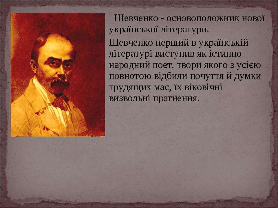 Шевченко - основоположник нової української літератури. Шевченко перший в укр...