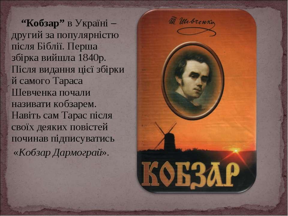 """""""Кобзар"""" в Україні – другий за популярністю після Біблії. Перша збірка вийшла..."""