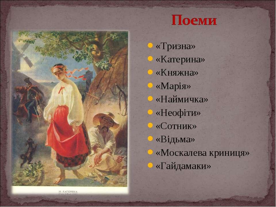 «Тризна» «Катерина» «Княжна» «Марія» «Наймичка» «Неофіти» «Сотник» «Відьма» «...