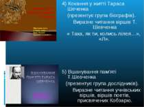4) Кохання у житті Тараса Шеченка (презентує група біографів). Виразне читанн...