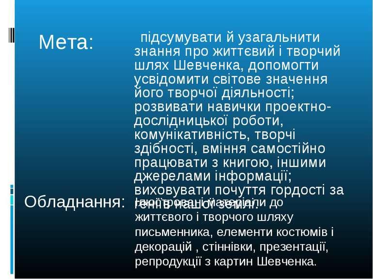 підсумувати й узагальнити знання про життєвий і творчий шлях Шевченка, допомо...