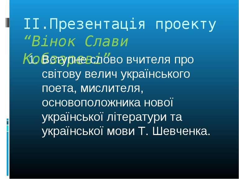 """ІІ.Презентація проекту """"Вінок Слави Кобзареві"""" Вступне слово вчителя про світ..."""