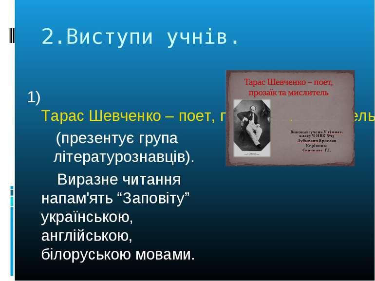 2.Виступи учнів. 1) Тарас Шевченко – поет, прозаїк та мислитель (презентує гр...